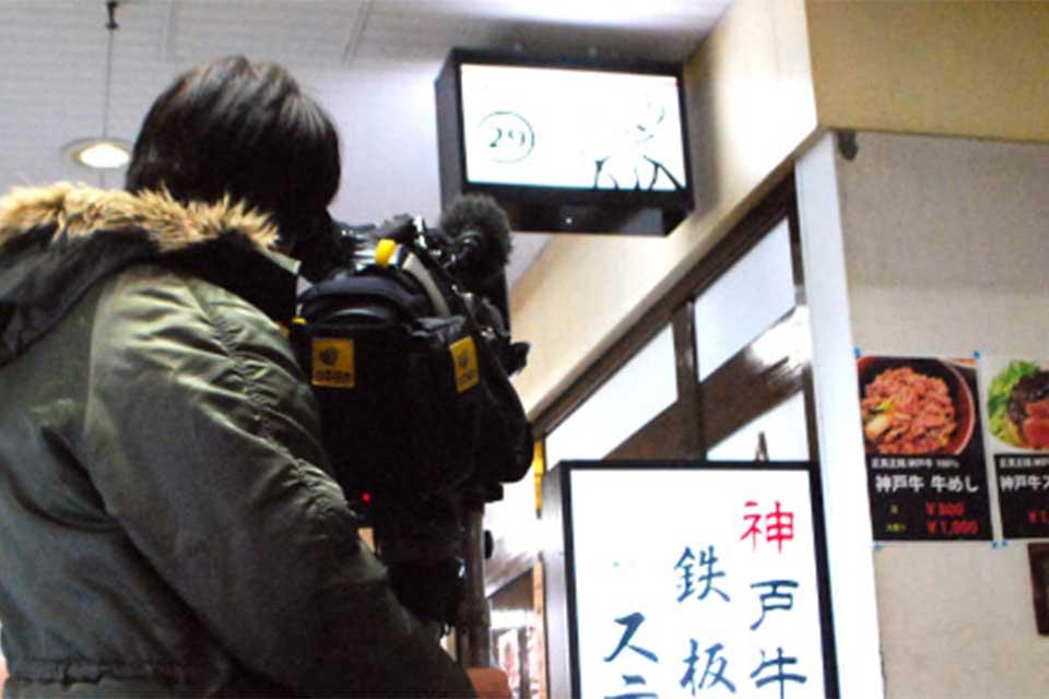 神戸吉祥グループ、店舗、メディア掲載、撮影
